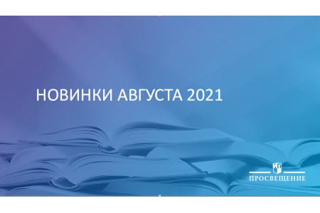 Новинки августа 2021