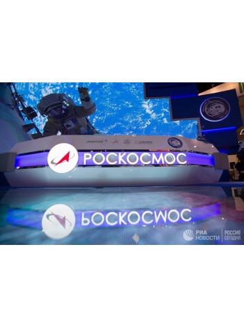 """""""Роскосмос"""" и Минобрнауки будет готовить кадры для космической отрасли"""