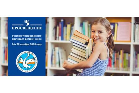 Актуальная учебная литература и увлекательные мастер-классы и квесты: Группа компаний «Просвещение» на V Всероссийском фестивале детской книги