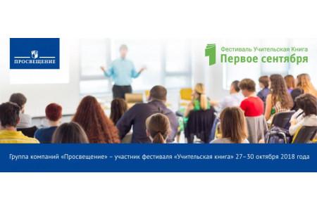Группа компаний «Просвещение» на Московском фестивале «Учительская книга»