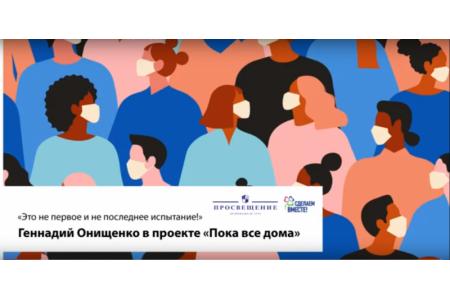 Пока все дома: Геннадий Онищенко о хайпе вокруг вируса, ЗОЖ и не последнем вызове