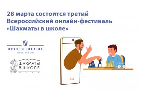 Участников фестиваля «Шахматы в школе» ждут онлайн-турнир и встречи с профессионалами