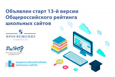 Школы смогут принять участие в Общероссийском рейтинге школьных сайтов с 3 августа
