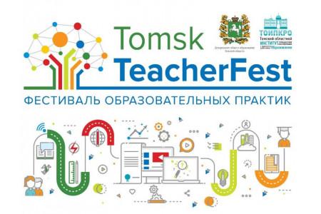 Математическая грамотность учеников и профмастерство учителя. Как прошел Tomsk Teacher Fest