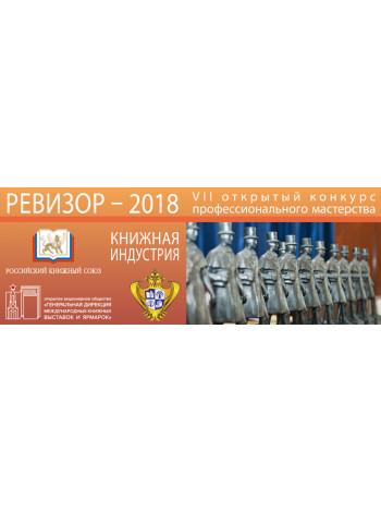 «Просвещение» – участник VII Открытого конкурса профессионального мастерства «РЕВИЗОР–2018»