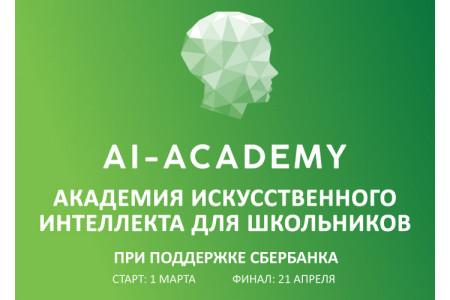 Группа компаний «Просвещение» стала партнером просветительского проекта Сбербанка «Академия искусственного интеллекта»