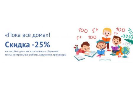 Пока все дома: скидка 25% на пособия для самостоятельных занятий