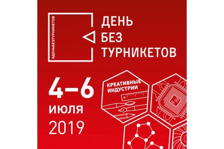 В «Просвещении» проведут экскурсии для москвичей и гостей столицы