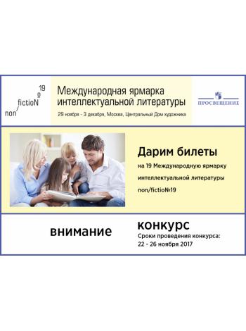 «Просвещение» проводит в социальных сетях розыгрыш 40 билетов на ярмарку non/fictio№