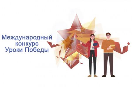 Фестиваль победителей международного конкурса «Уроки Победы» переносится на осень