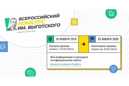 Конкурс им. Л.С.Выготского для педагогов дошкольного образования