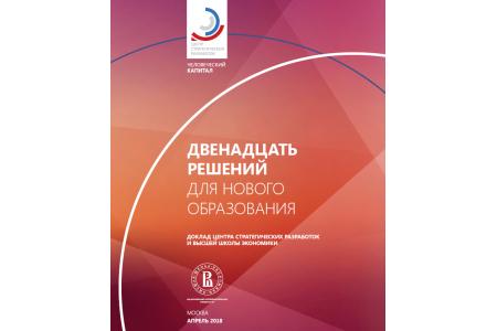Высшая школа экономики и Центр стратегических разработок опубликовали проект реформы системы образования