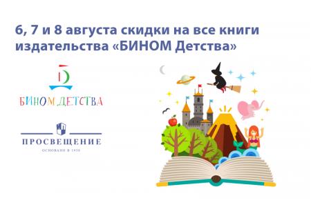 «БИНОМ Детства» – участник всероссийской акции «Книжные сезоны»