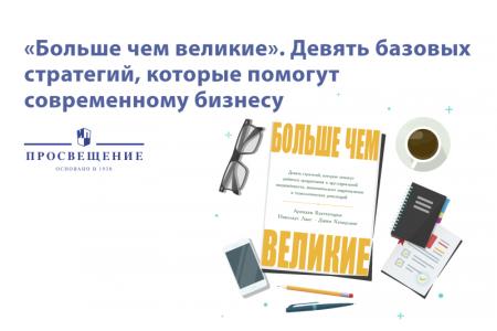 Больше чем великие: в России вышла новая книга BCG по бизнес-стратегии в постковидном мире