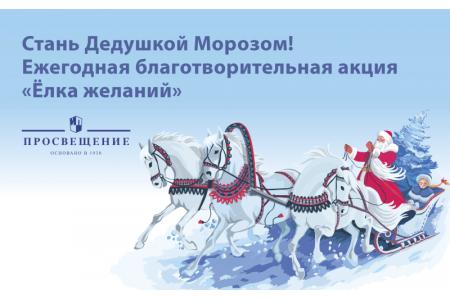 «Просвещение» принимает участие во всероссийской акции «Ёлка желаний»