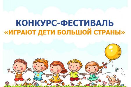 Издательство «Просвещение» проводит Всероссийский конкурс-фестиваль «Играют дети большой страны».