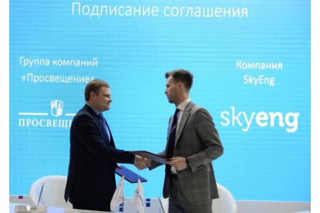 «Просвещение» и Skyeng подписали соглашение о сотрудничестве