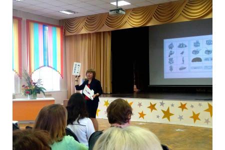 Семинар «Особенности обучения в начальной школе по УМК «Английский в фокусе»