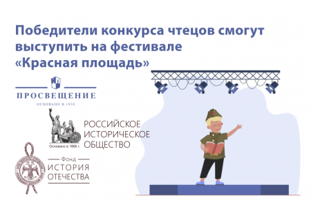 Продолжается прием работ на конкурс чтецов «История России в стихах»