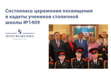 Кадеты-Жуковцы школы №1409 приняли присягу в Центральном музее ВС РФ
