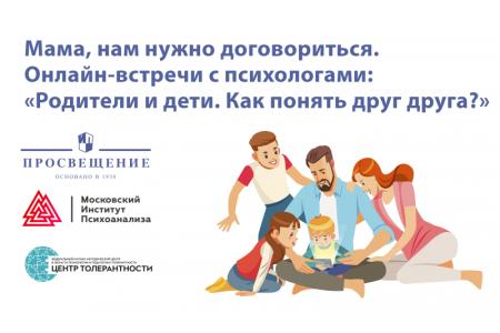 Цикл онлайн-лекций для родителей и детей, которым нужно понять друг друга