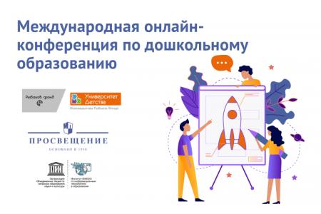 I Международная практическая онлайн-конференция «Университет детства: крутые практики» пройдет 1 – 3 июня