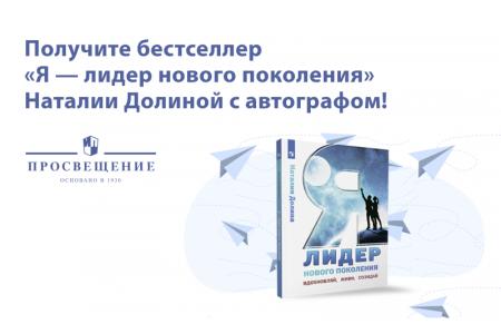 Акция «Я — лидер нового поколения» винтернет-магазине «Просвещения»