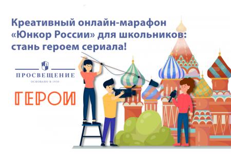 Стартует второй сезон подросткового реалити-сериала «Россия глазами детей. Посмотрим»