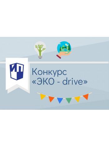 Конкурс «ЭКО-drive»: приглашаем принять участие в зрительском голосовании в соцсетях