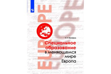 «Просвещение» выпустило переработанное издание учебного пособия «Специальное образование в меняющемся мире. Европа»