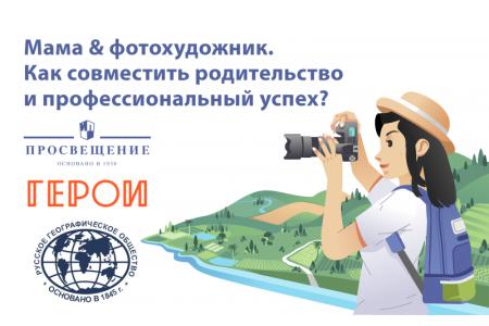 Экстремальное родительство: как совместить роли мамы и travel-фотографа? Встреча с Ольгой Мичи
