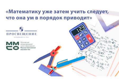 На ММСО.Эйлер педагогам расскажут о практиках развития математической грамотности