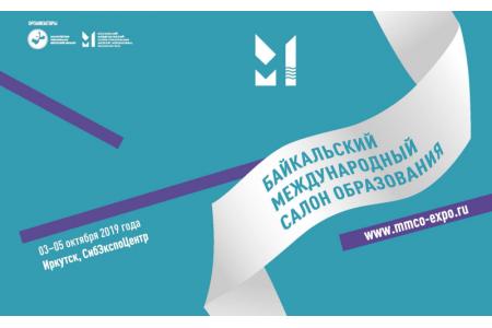 В Иркутске 3-5 октября пройдет второй Байкальский международный салон образования