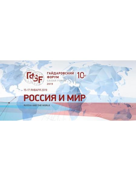 Частное или государственное – образование через призму инвестиций обсудят на Гайдаровском форуме