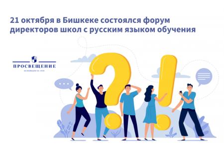 Просвещение приняло участие в бишкекском форуме директоров школ