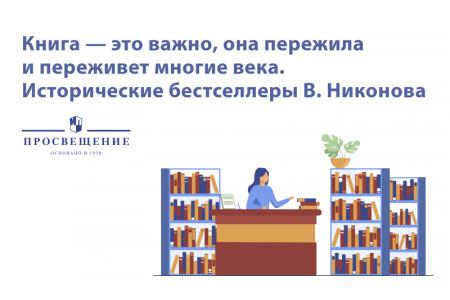 Год памяти и победы: книги Вячеслава Никонова, вышедшие в период пандемии