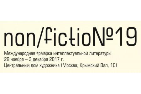 На ярмарке non/fictio№ «Просвещение» представит новинки детской литературы