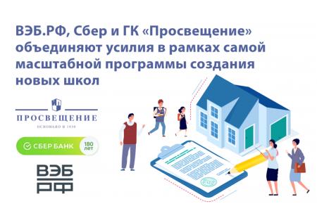 ВЭБ.РФ, Сбер и ГК Просвещение объединяют усилия в программе создания новых школ