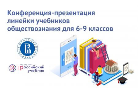 НИУ ВШЭ и издательство «Дрофа» представили линейку учебников обществознания нового поколения