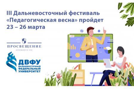 Дальневосточная весна: педагогам расскажут о воспитательной работе и повышении качества образования