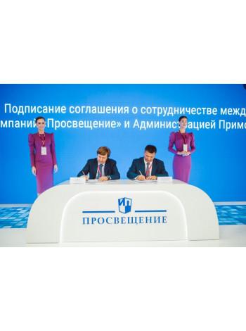 Приморский край и Группа компаний «Просвещение» объединили усилия для обеспечения качественного прорыва в образовании