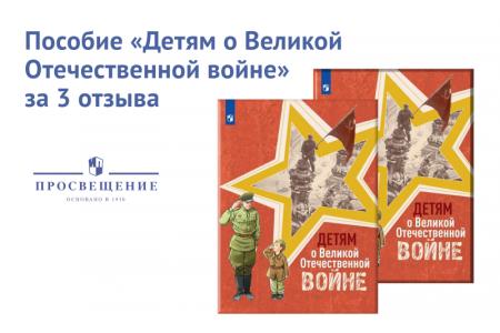 Названы победители акции «Книга за 3 отзыва»