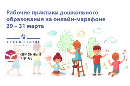 Родителям и воспитателям: 12 новых практик дошкольного образования от профессионалов