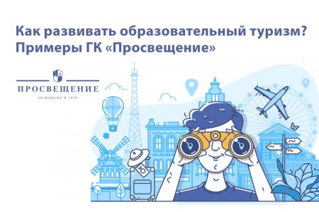 Сергей Кравцов обсудил с учителями развитие образовательного туризма в России