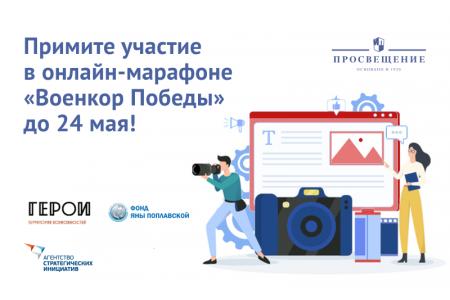 Военкор Победы: продолжается прием заявок на участие в онлайн-марафоне
