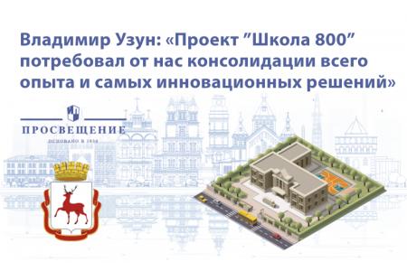 Проект «Школы 800» представили на заседании комиссии Госсовета