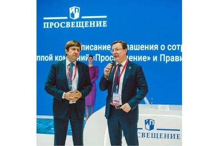 «Просвещение» будет способствовать развитию  экосистемы экономики знаний в Самарской области