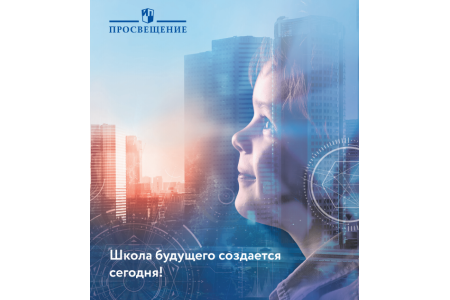 Форум EDU Russia: образование в теории и на практике