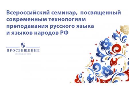 Особенности преподавания русского родного языка обсудят 1-2 октября