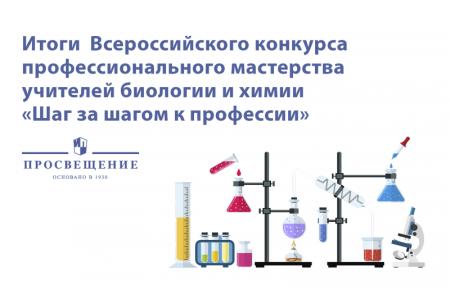 Объявлены победители Всероссийского конкурса профессионального мастерства учителей биологии и химии